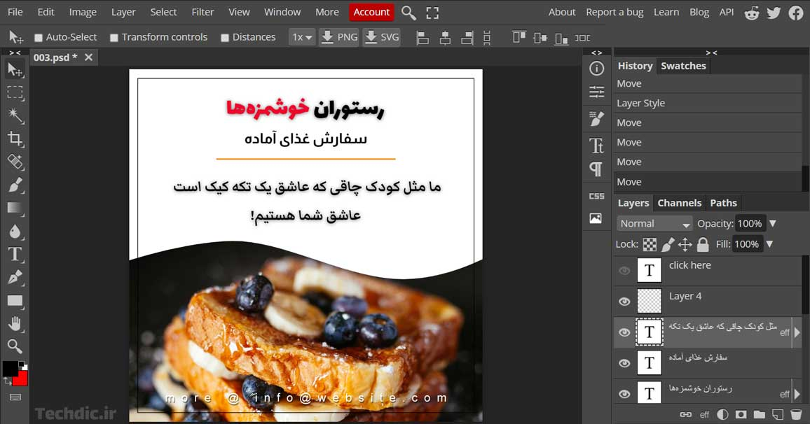 نمایی از ویرایشگر تصویر فتوپی Photopea - فتوپی از لحاظ ظاهر و ابزارها مشابه فتوشاپ است و جایگزینی رایگان و آنلاین برای Photoshop به شمار میرود