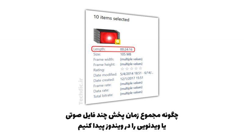 پیدا کردن مجموع زمان پخش چند فایل صوتی یا ویدئویی در ویندوز