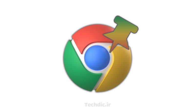 آموزش سنجاق یا پین (Pin) کردن زبانه ها در مرورگر گوگل کروم