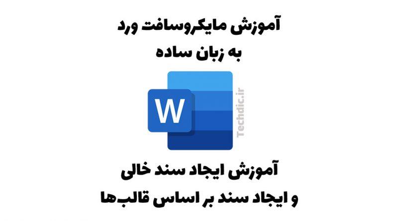 آموزش ایجاد سند خالی یا ایجاد سند جدید بر اساس قالب ها در مایکروسافت ورد