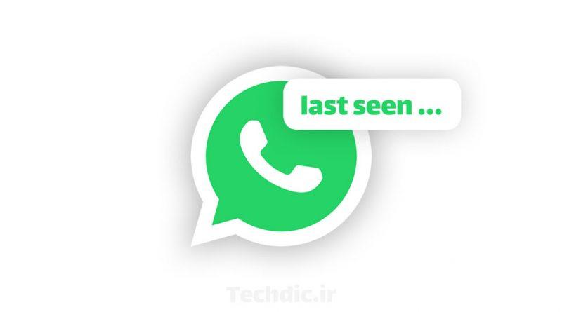 آشنایی با ویژگی آخرین زمان بازدید (یا Last seen) در واتساپ و نحوه پنهان کردن آن