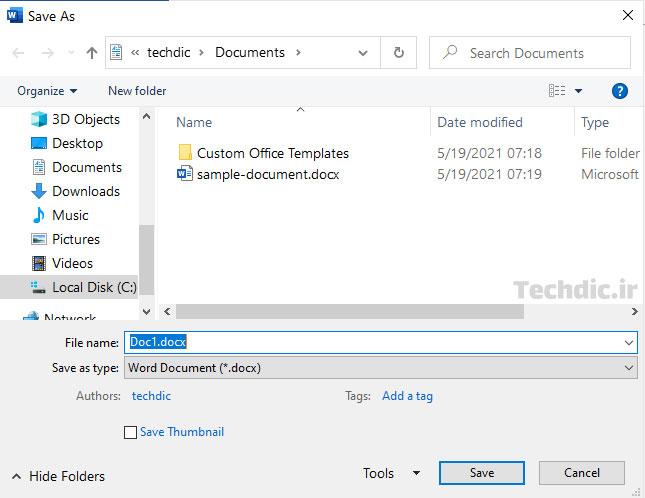 دیالوگ باکس Save As در مایکروسافت ورد