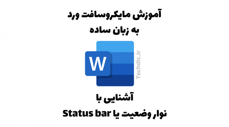 آشنایی با نوار وضعیت (Status bar) در مایکروسافت ورد