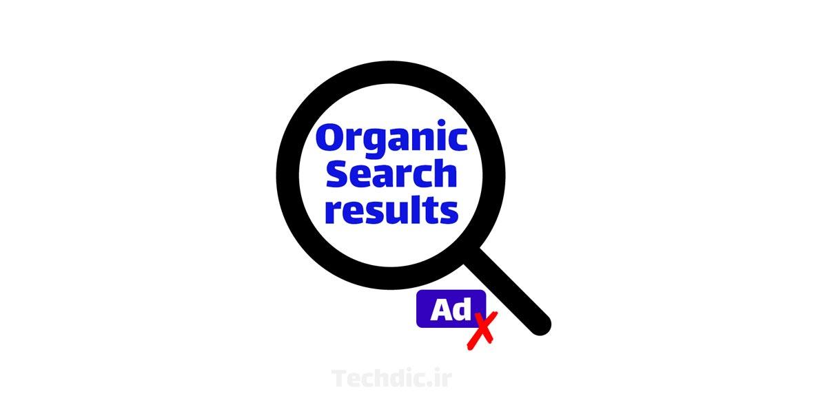 نتایج جستجوی ارگانیک یا طبیعی Organic search results