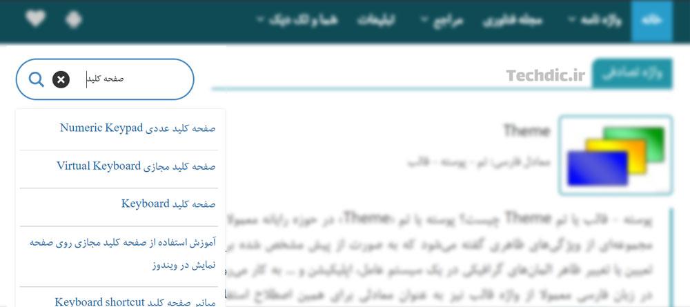 نمایی از جعبه جستجوی یک سایت در حال نمایش پیشنهادات مرتبط