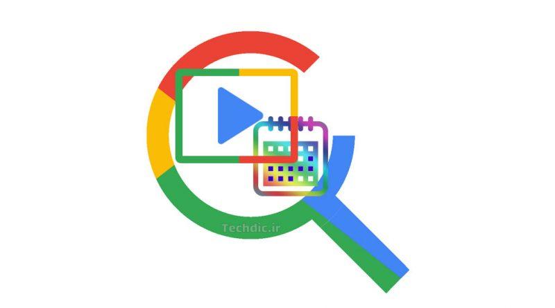 محدود کردن نتایج جستجوی ویدئویی در گوگل براساس طول ویدئو، تاریخ انتشار و کیفیت