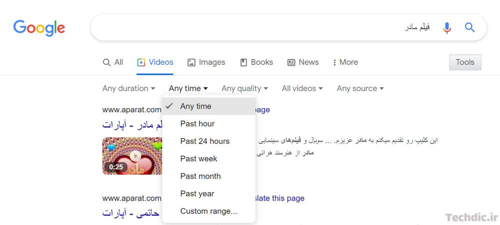 فیلتر کردن نتایج جستجوی ویدیویی براساس زمان انتشار ویدئو