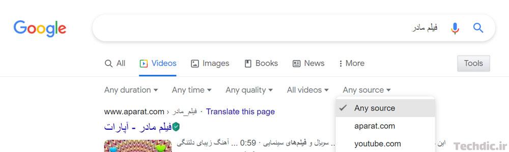 فیلتر کردن نتایج جستجوی ویدیویی براساس منبع یا سایت ویدئو