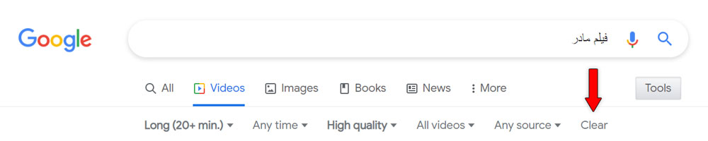 حذف فیلترها در جستجوی ویدئویی گوگل