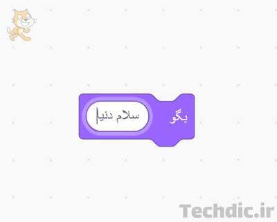 ویرایش قطعه بگو سلام در ویرایشگر اسکرچ