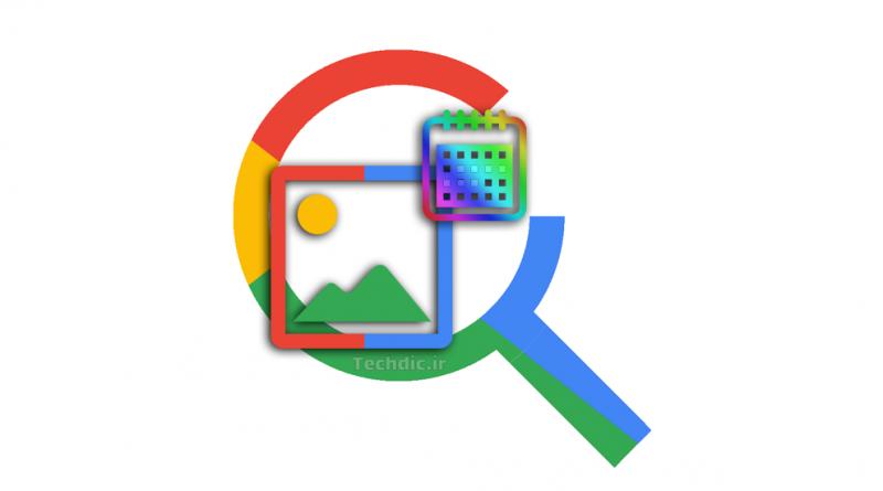 محدود کردن نتایج جستجوی تصویر در گوگل بر اساس ابعاد، رنگ، نوع، تاریخ انتشار و حق استفاده
