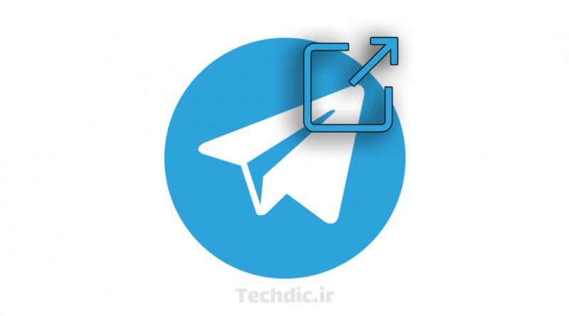 آموزش برون ریزی و تهیه پشتیبان یا بک آپ از داده های تلگرام