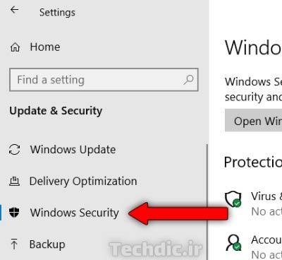 بخش Windows Security در تنظیمات ویندوز 10