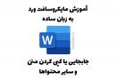 آموزش جابجایی (یا کات) و کپی کردن متن و سایر محتواها در مایکروسافت ورد