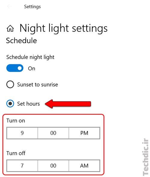 تعیین زمان ثابت برای فعال شدن و غیرفعال شدن ویژگی نور شب یا Night light در ویندوز