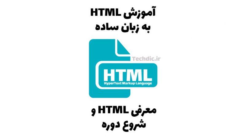 معرفی HTML و شروع دوره