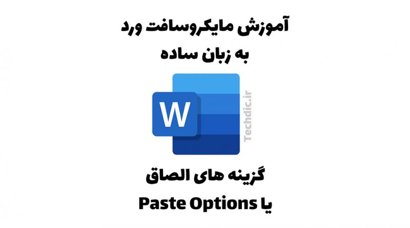 گزینه های الصاق یا Paste Options در مایکروسافت ورد