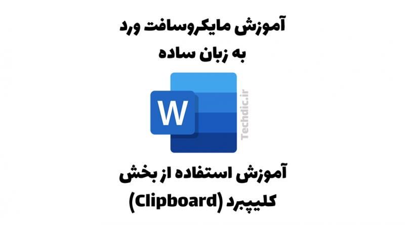 آموزش استفاده از بخش کلیپبرد (Clipboard) در مایکروسافت ورد