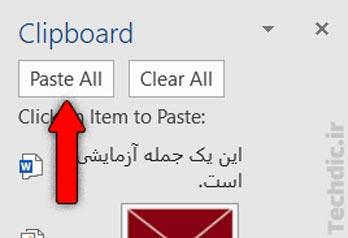 گزینه Paste All برای پیست تمام آیتم های کلیپبرد در ورد