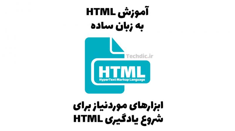 ابزارهای موردنیاز برای شروع یادگیری HTML - شامل کامپیوتر، ویرایشگر متن یا ویرایشگر سورس کد و مرورگر وب