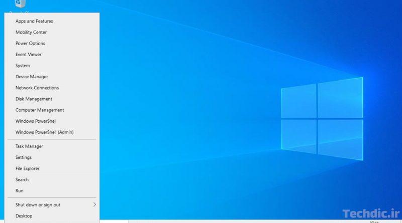 آشنایی با منوی مخفی پاور یوزر Power User Menu در ویندوز و نحوه دسترسی به آن