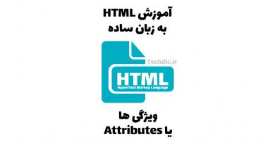 ویژگی ها یا Attributes در HTML