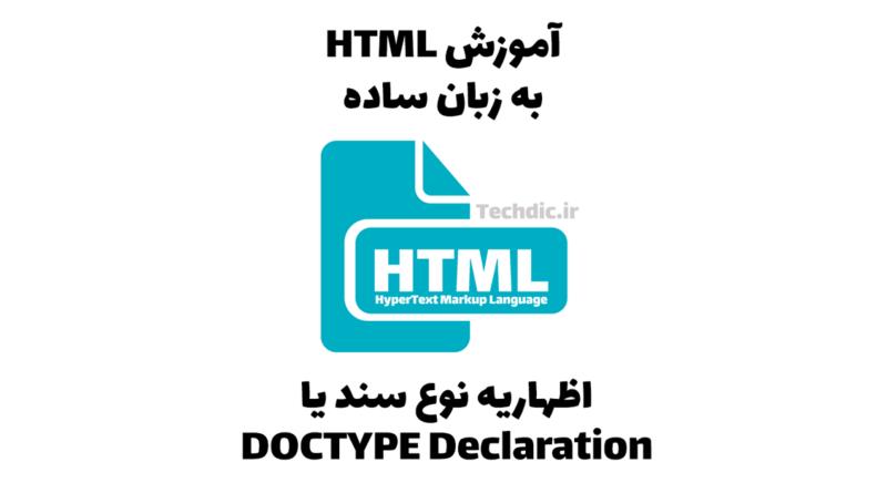 اظهاریه نوع سند یا DOCTYPE Declaration در HTML