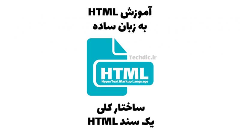 ساختار کلی یک سند اچتیامال HTML