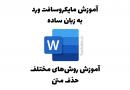 آموزش روشهای مختلف حذف متن در مایکروسافت ورد