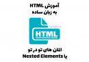 المان های تو در تو (یا Nested Elements) در اچ تی ام ال HTML