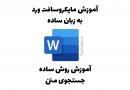 آموزش روش ساده جستجو در متن اسناد مایکروسافت ورد